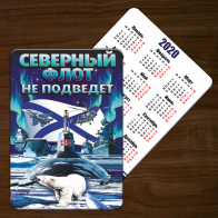 Карманный календарь Северный флот (2020 год, 2019 год)