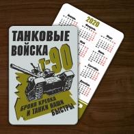 """Карманный календарь """"Танковые войска"""" на 2020 год"""