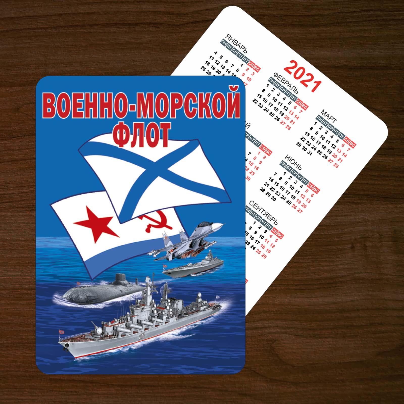 """Карманный календарь """"Военно-морской флот"""" на 2021 год"""