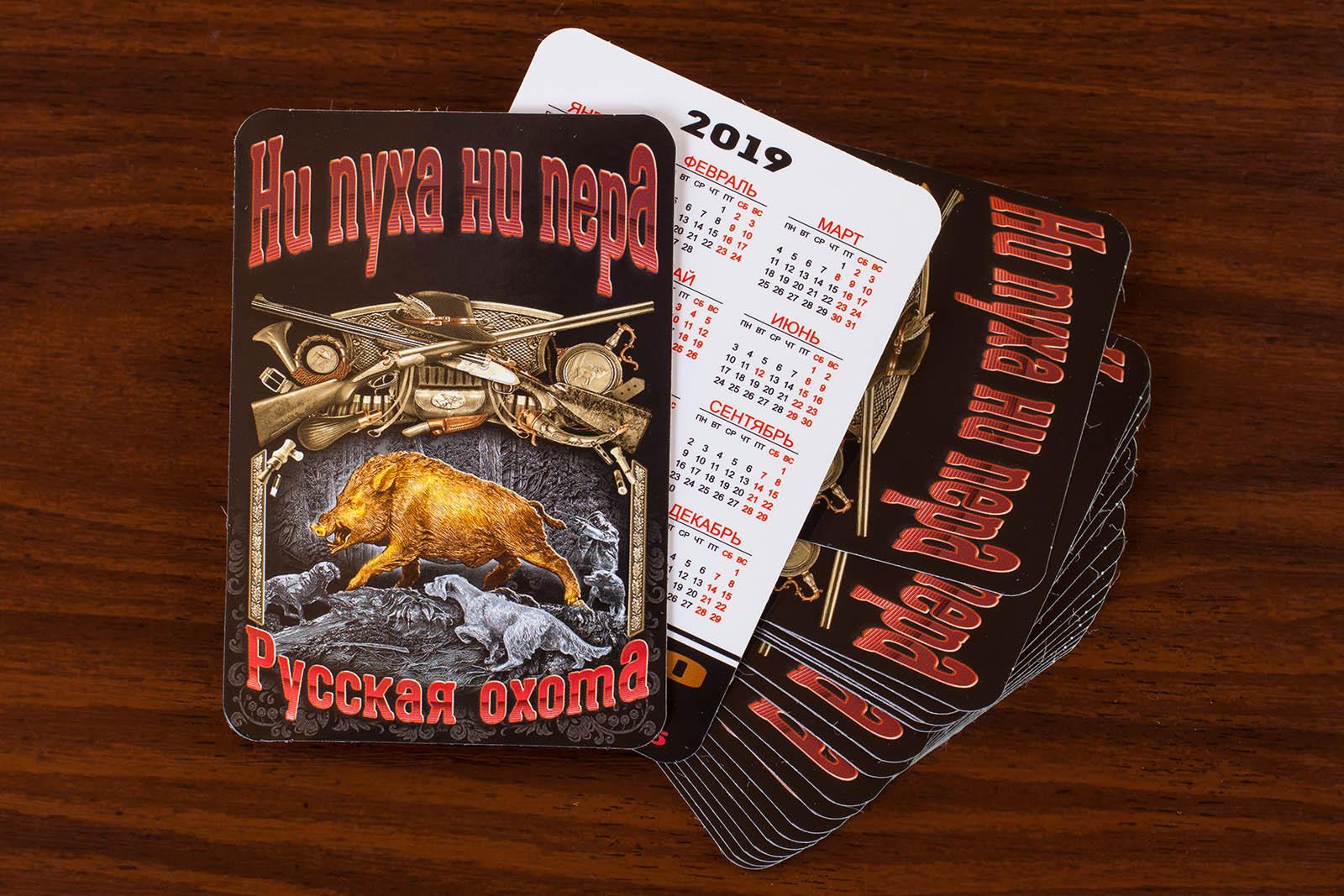Карманный календарик-2019 в подарок охотнику заказать в Военпро