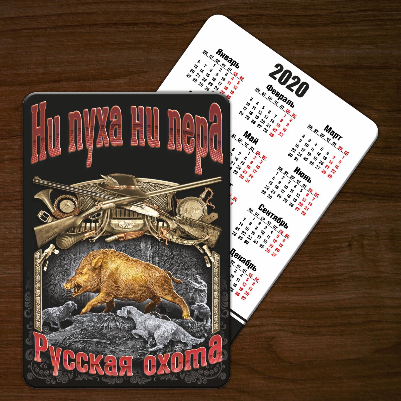 Карманный календарик в подарок охотнику