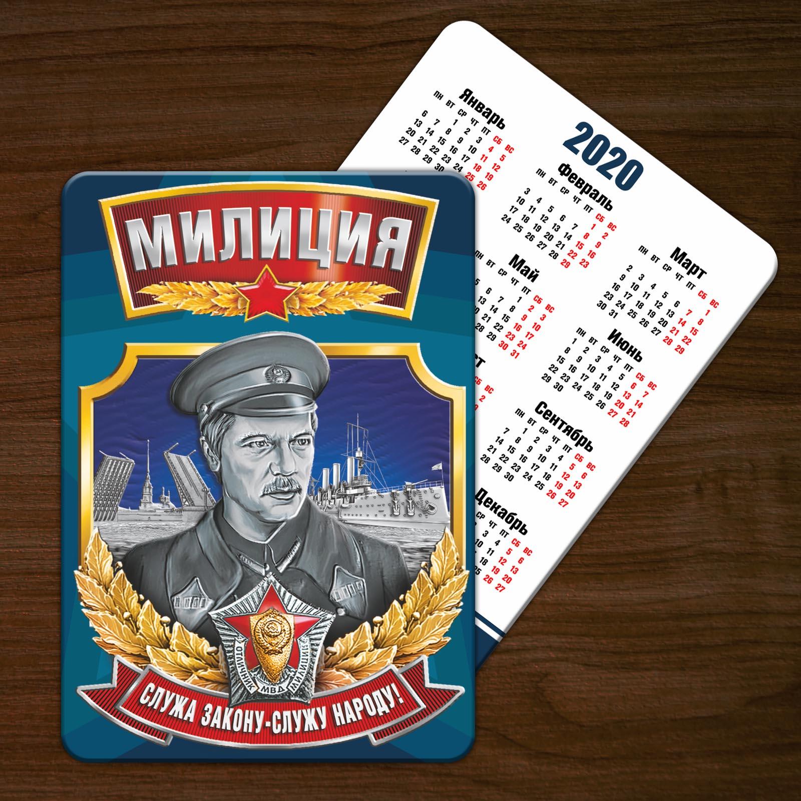 """Карманный календарик """"Милиция"""" (2020 год, 2019 год)"""