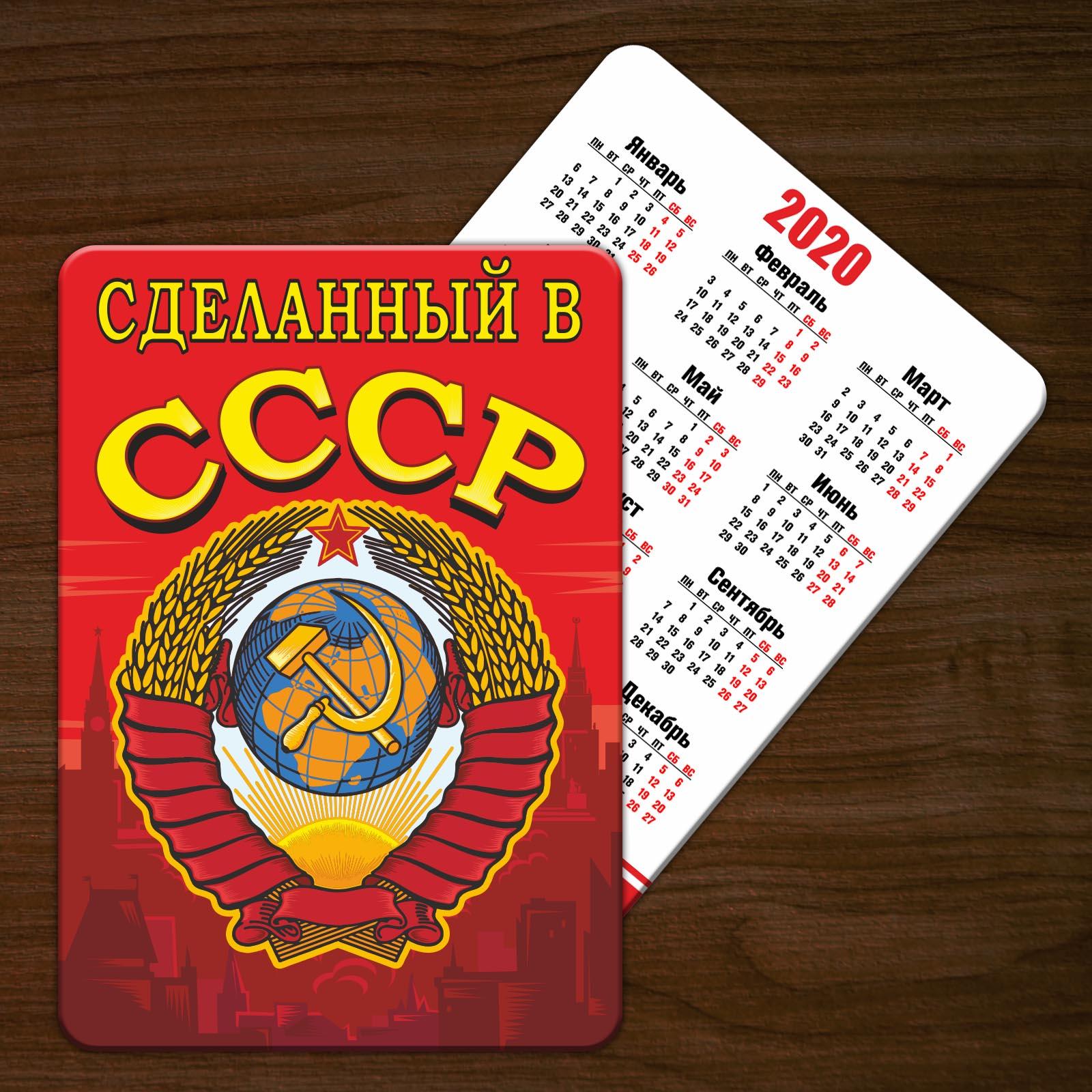 Карманный календарик Сделанный в СССР (2020 год)