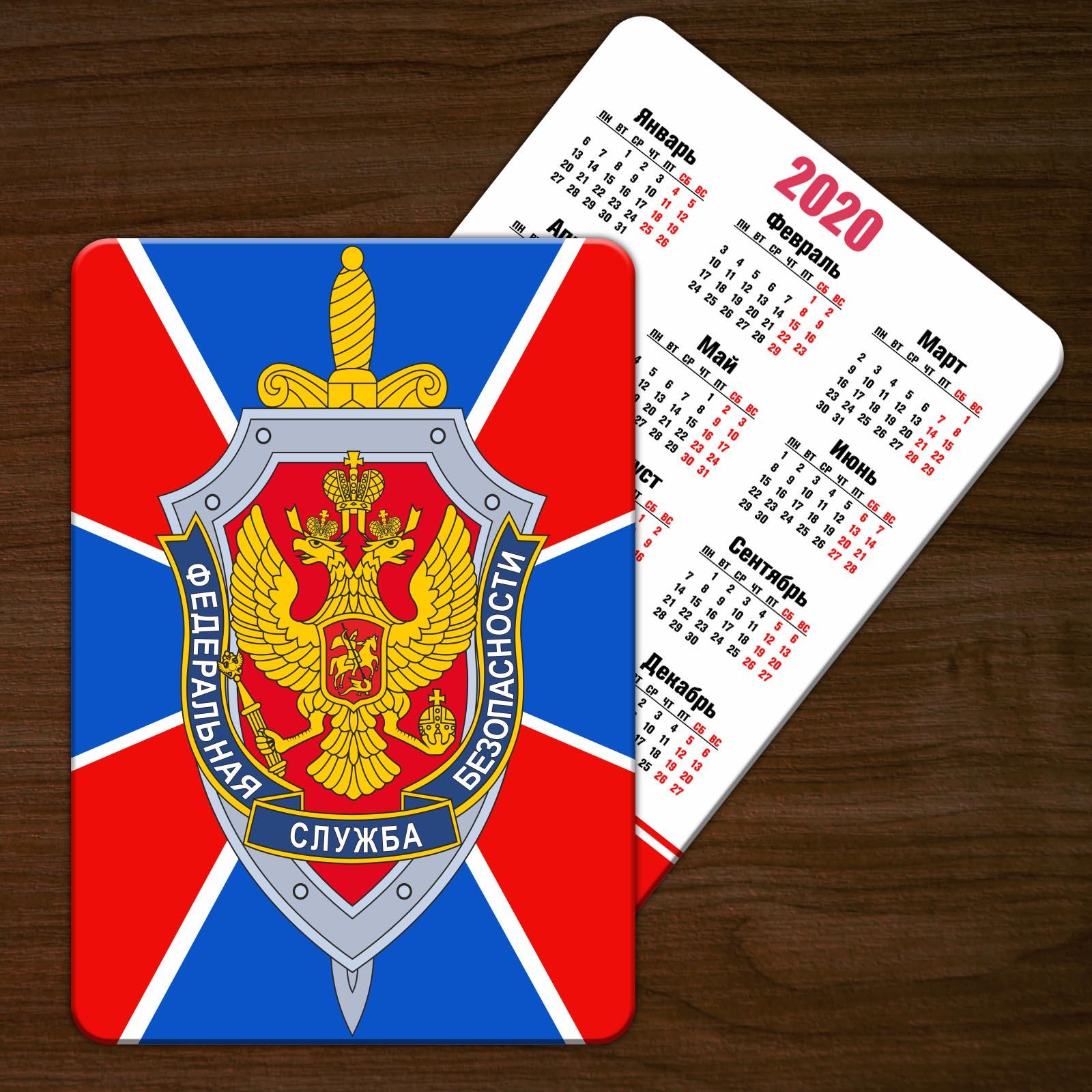 Карманный календарик сотруднику ФСБ (2020 год, 2019 год)