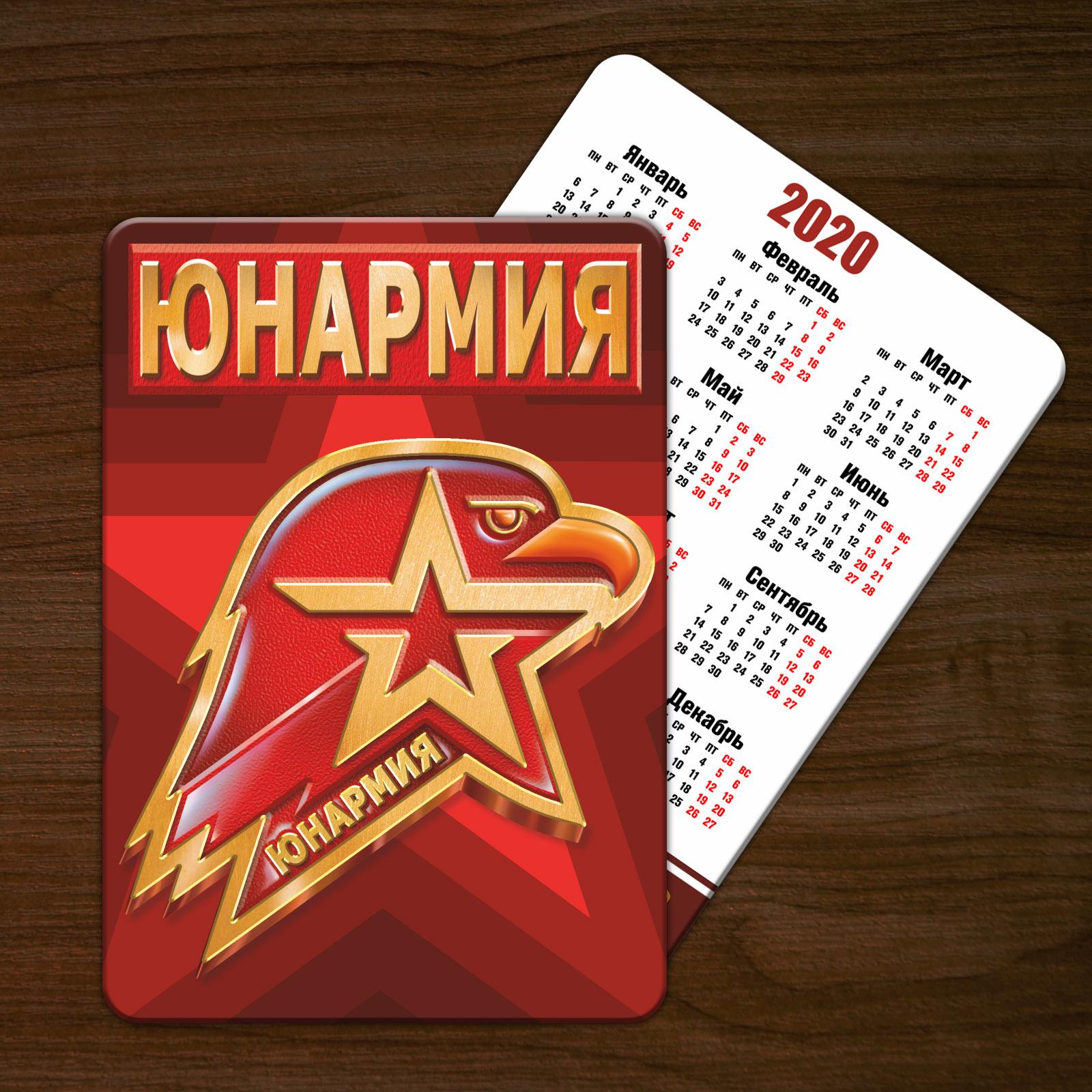 Молодежный карманный календарик Юнармия (2020 год, 2019 год)