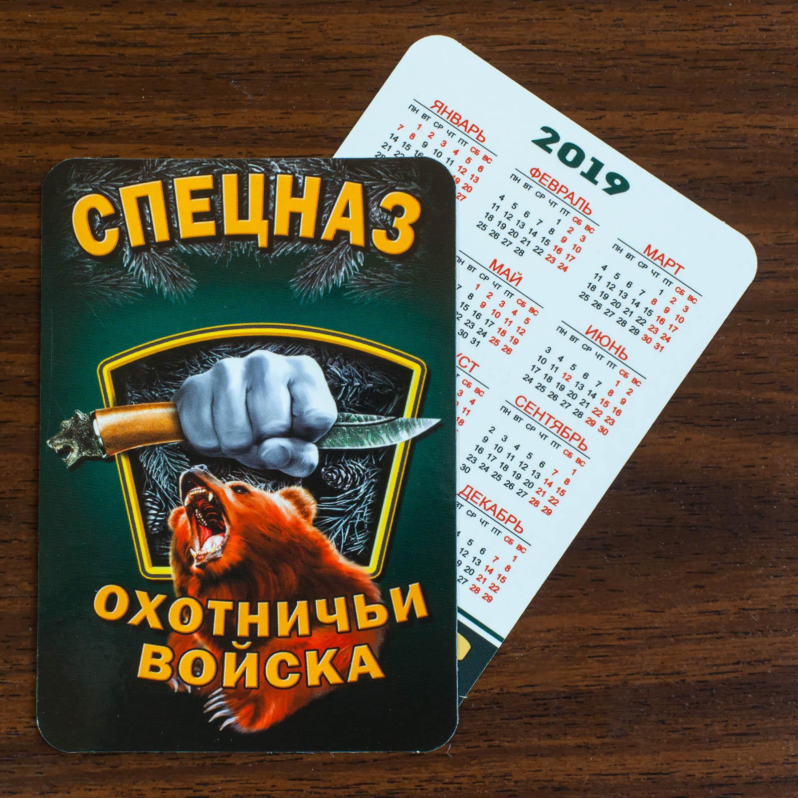 Карманный календарик для охотника (на 2019 год)