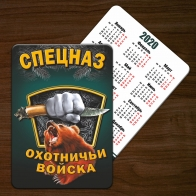 Карманный календарик для охотника (2020 год, 2019 год)