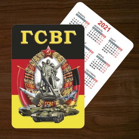 Карманный календарик ГСВГ