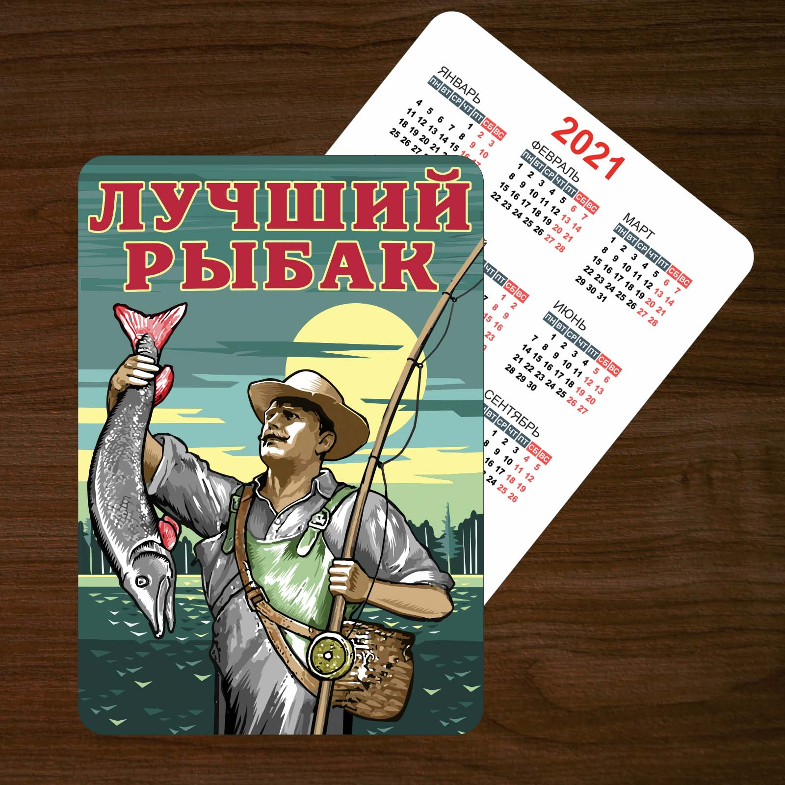 Карманный календарик Лучшему рыбаку (2021 год)