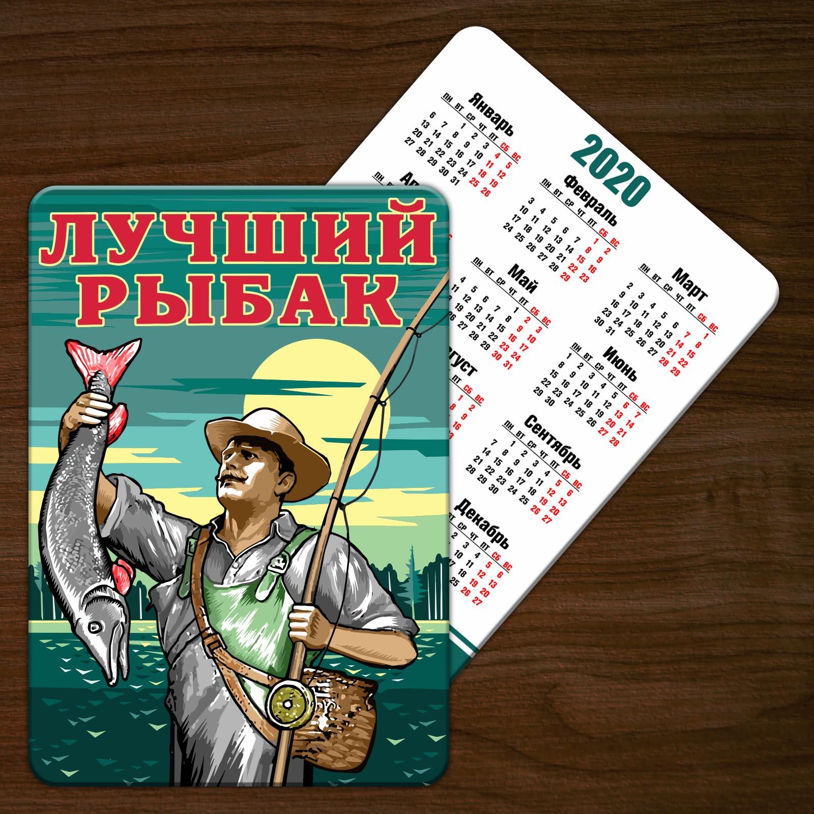 Карманный календарик Лучшему рыбаку (2020 год, 2019 год)