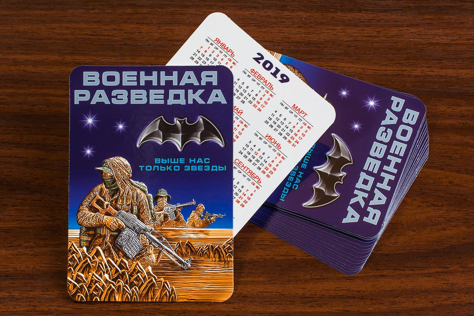 """Карманный календарик на 2019 год """"Военная разведка"""" по выгодной цене"""