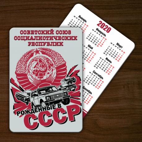 Лучший карманный календарик на 2020 год для Рождённых в СССР