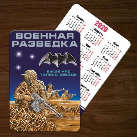 Карманный календарик Военная разведка (2020 год, 2019 год)