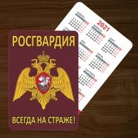 "Карманный календарик ""Росгвардия"" на 2021 год"