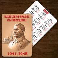 Карманный календарик со Сталиным на 2020 год