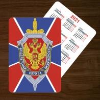 Карманный календарик сотруднику ФСБ (2021 год)