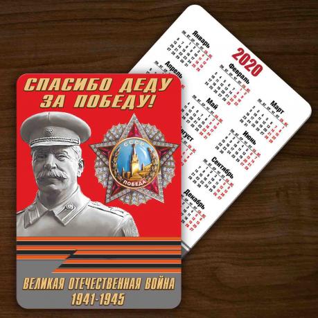"""Карманный календарик """"Спасибо деду за Победу!"""" на 2020 год"""