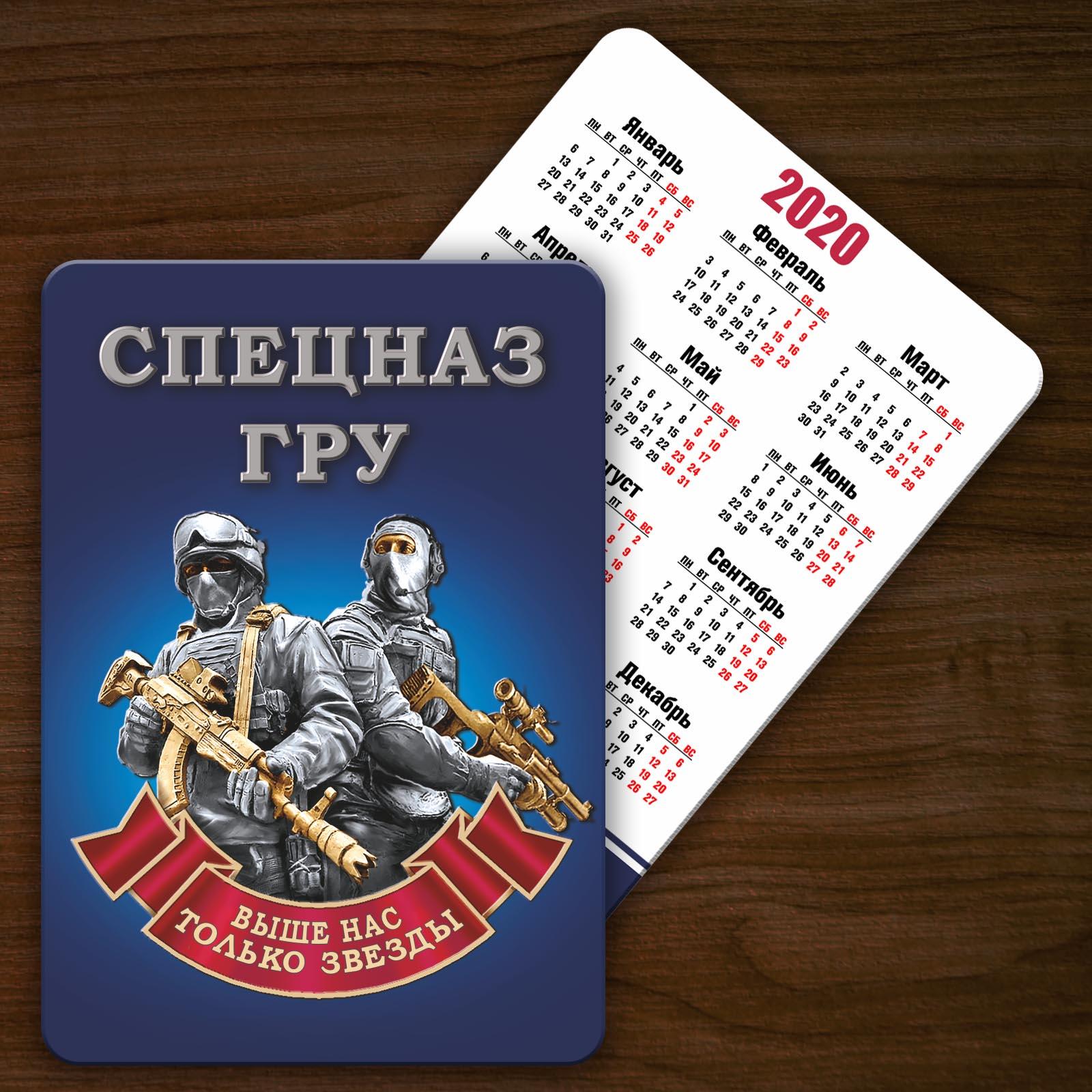 "Карманный календарик ""Спецназ ГРУ"" на 2020 год"
