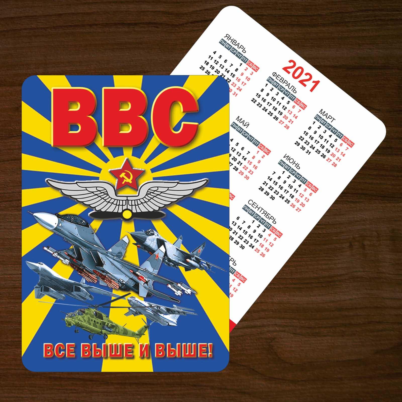 Карманный календарик ВВС на 2021 год