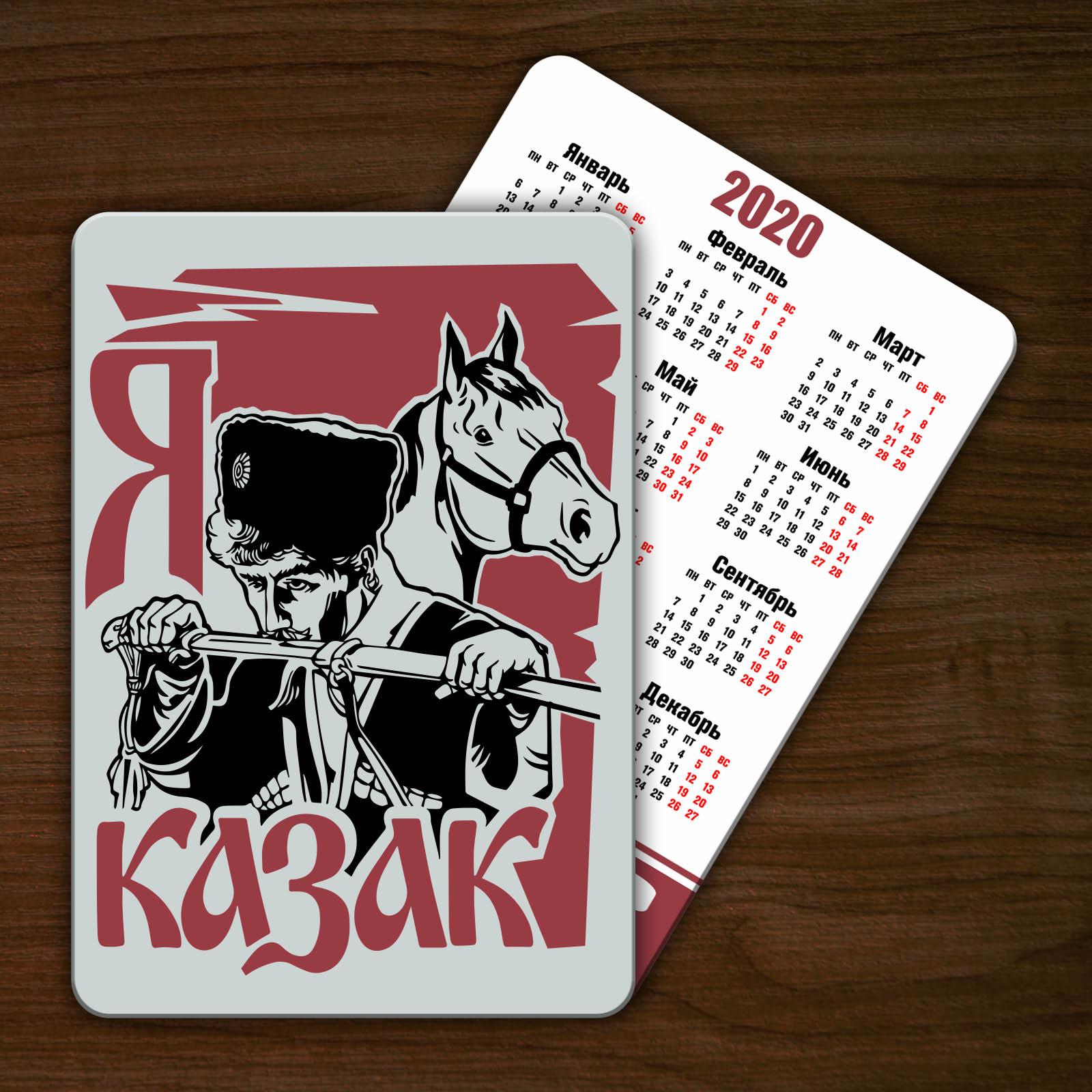 Карманный календарик Я Казак
