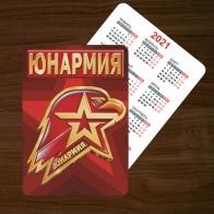 Молодежный карманный календарик Юнармия (2021 год)