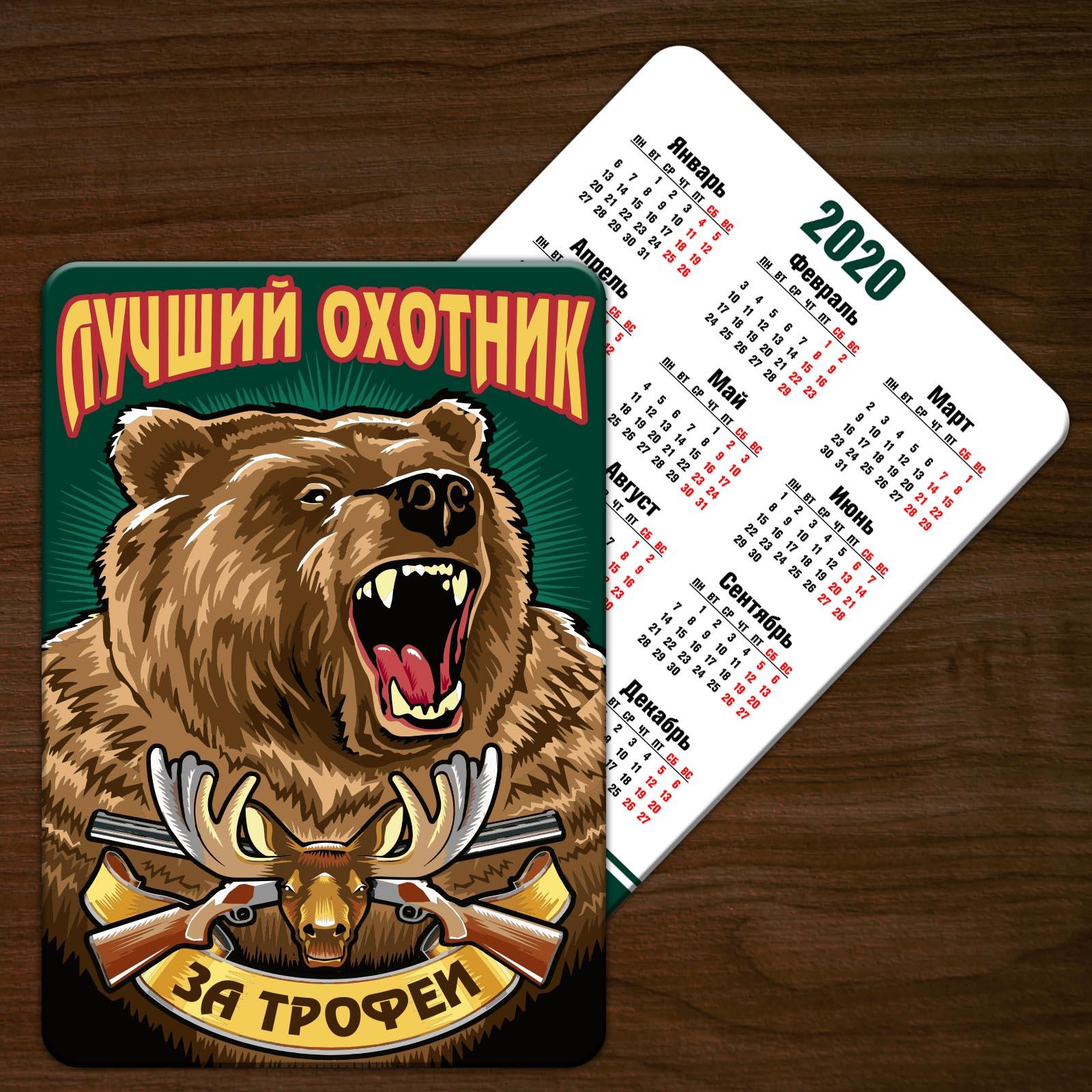 Карманный охотничий календарь (2020 год, 2019 год)