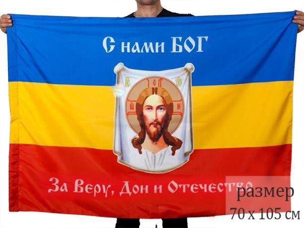 Казачий флаг «С нами Богъ» Всевеликого Войска Донского