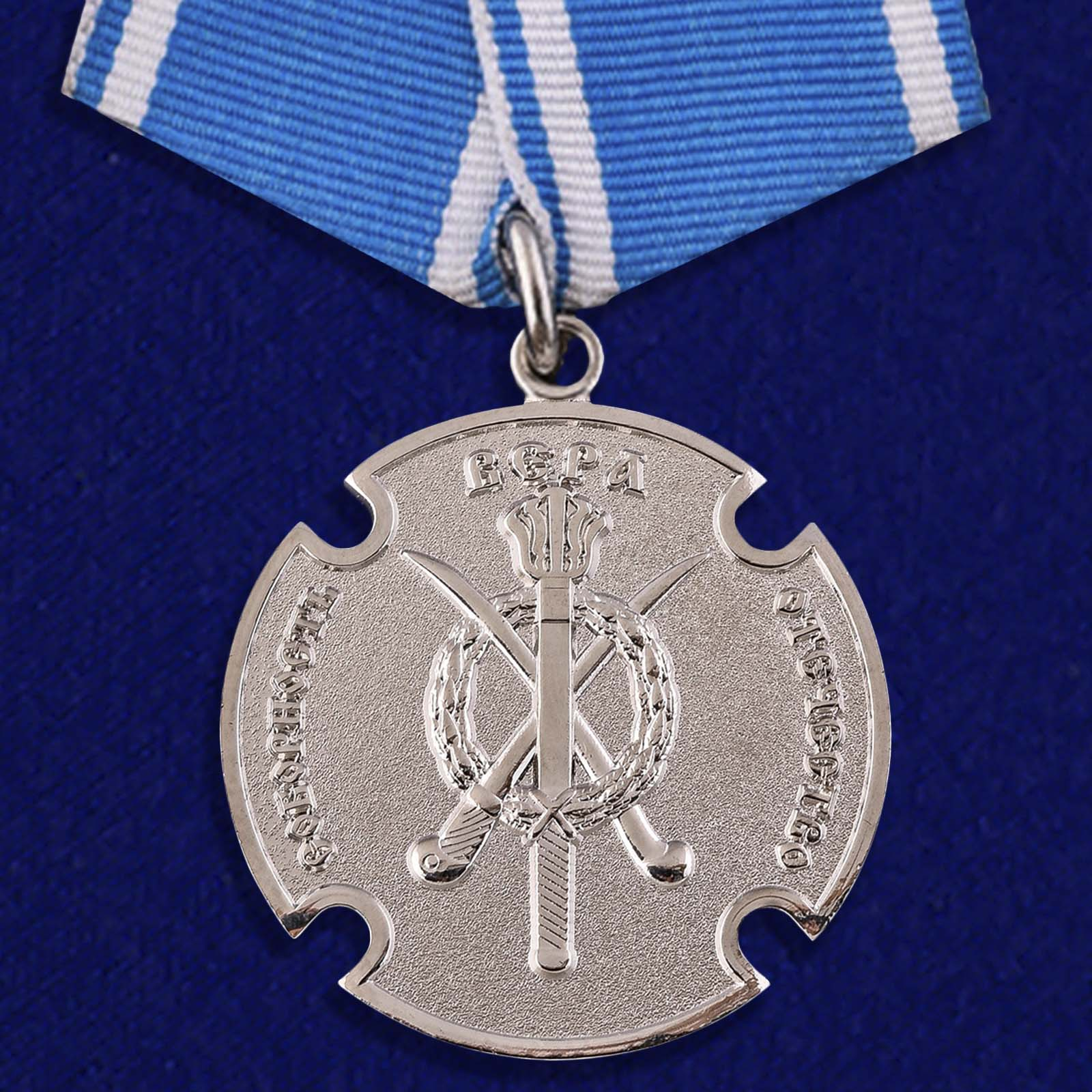 Медаль За государственную службу казаков России