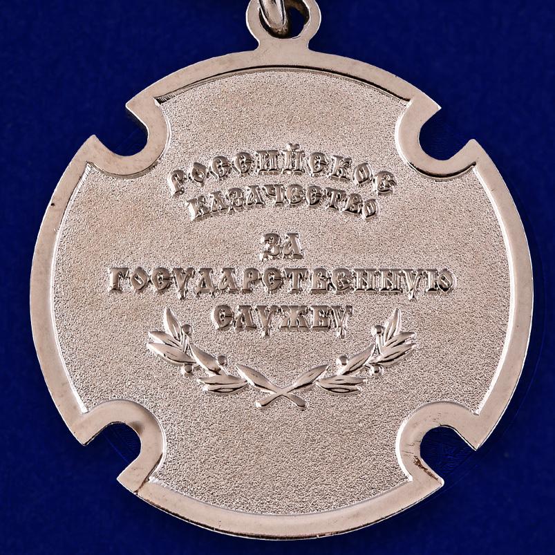 """Казачья медаль """"За государственную службу"""" - оборотная сторона"""