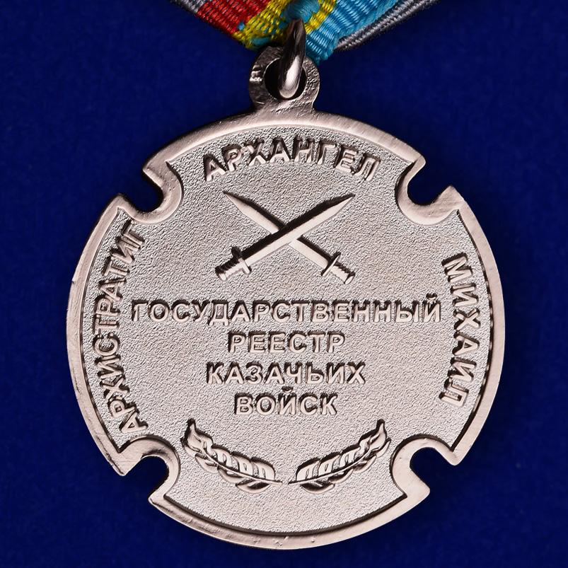 """Казачья медаль """"За храбрость"""" -оборотная сторона"""