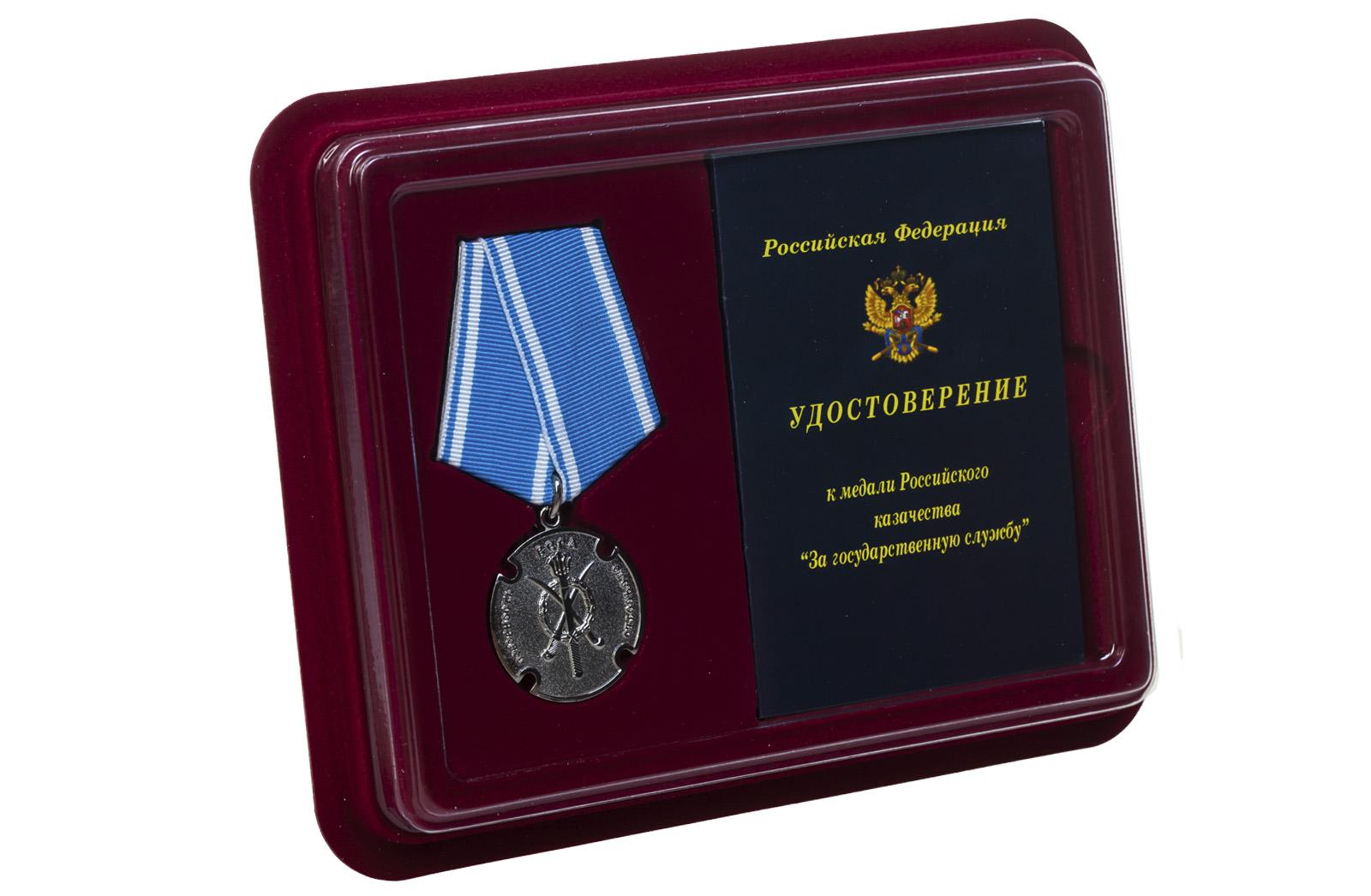 Казачья медаль За государственную службу заказать в подарок