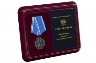 Казачья медаль За государственную службу в футляре с удостоверением