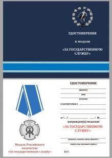 Удостоверение к казачьей медали За государственную службу