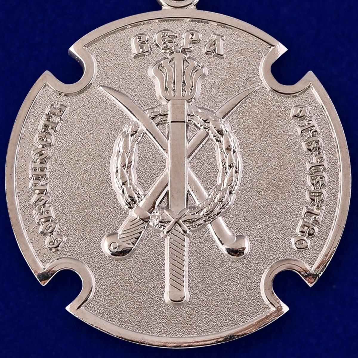 Казачья медаль За государственную службу