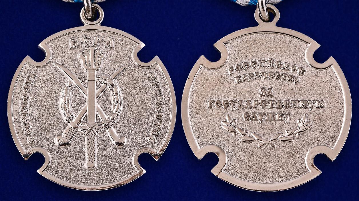 Казачья медаль За государственную службу - аверс и реверс
