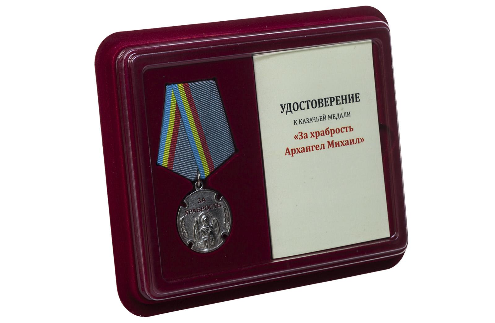 Купить казачью медаль За храбрость Архангел Михаил в подарок мужчине