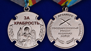 Казачья медаль За храбрость Архангел Михаил