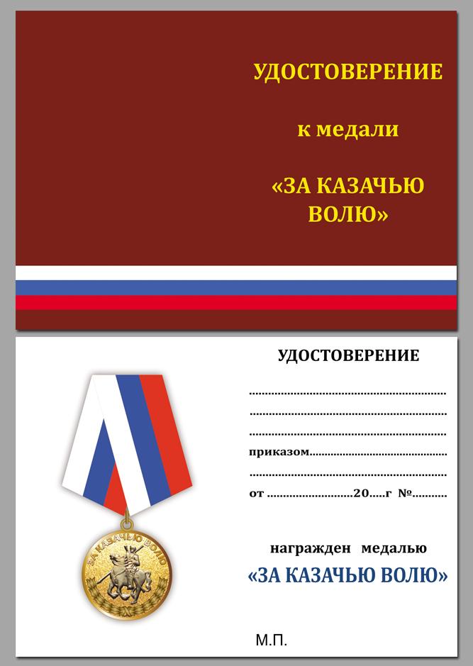 """Удостоверение к медали """"За казачью волю"""""""