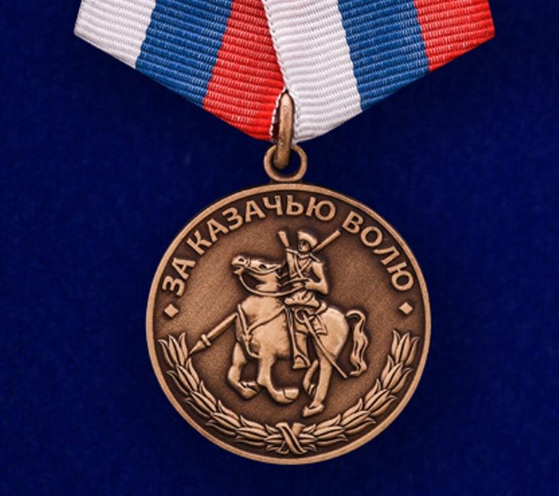 """Казачья медаль """"За казачью волю"""""""
