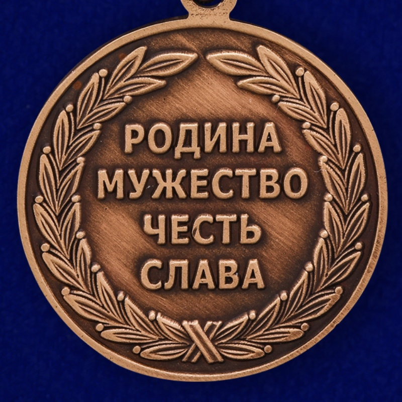 """Казачья медаль """"За казачью волю"""" высокого качества"""