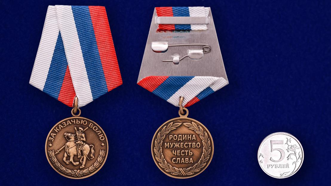 """Казачья медаль """"За казачью волю"""" - сравнительный размер"""
