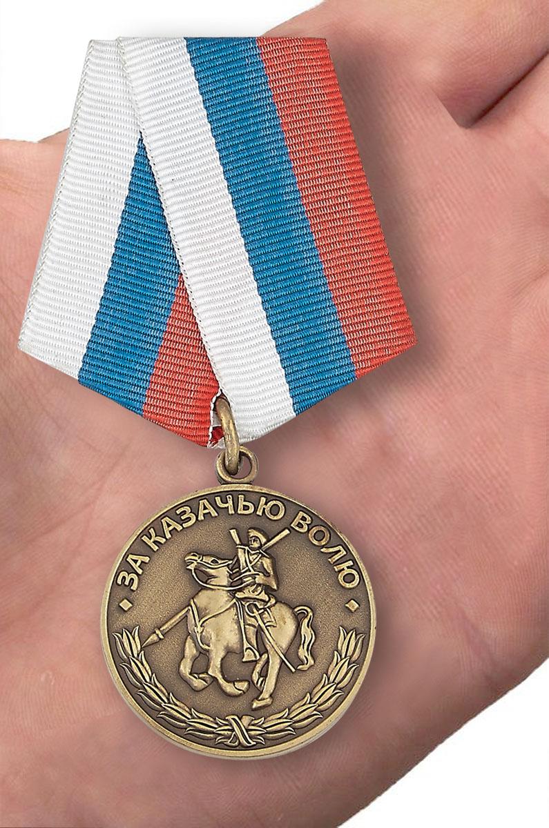 """Заказать медаль """"За казачью волю"""""""