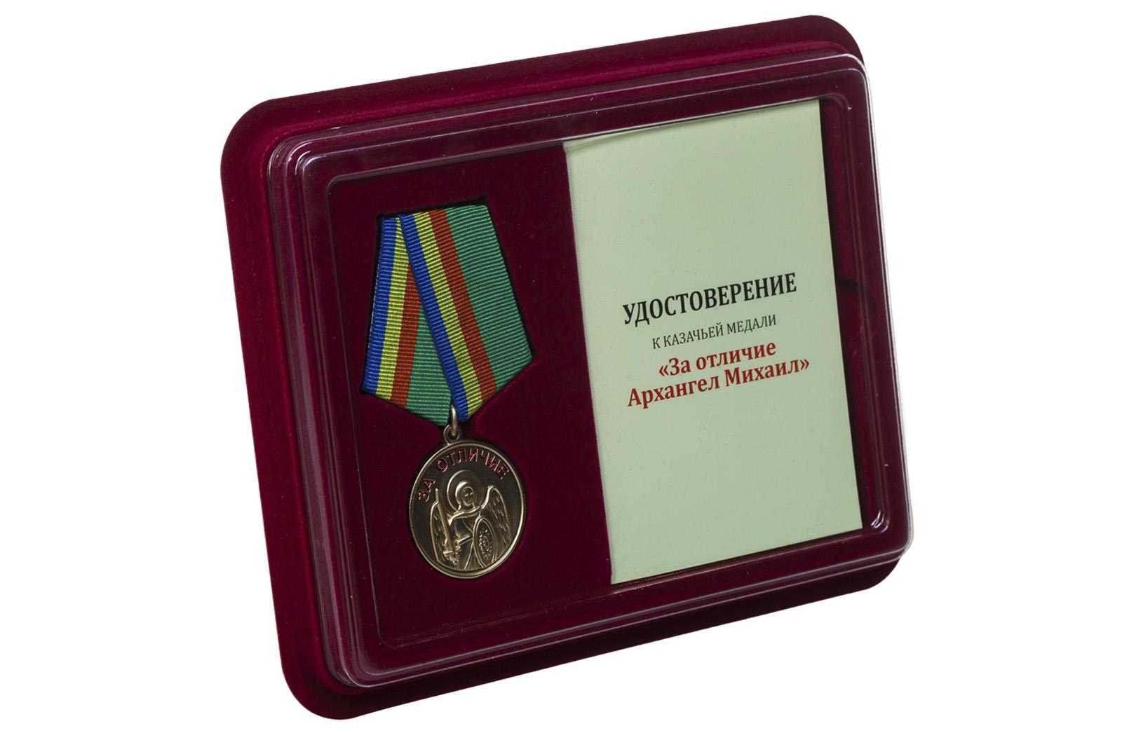 Купить казачью медаль За отличие Архангела Михаила оптом или в розницу