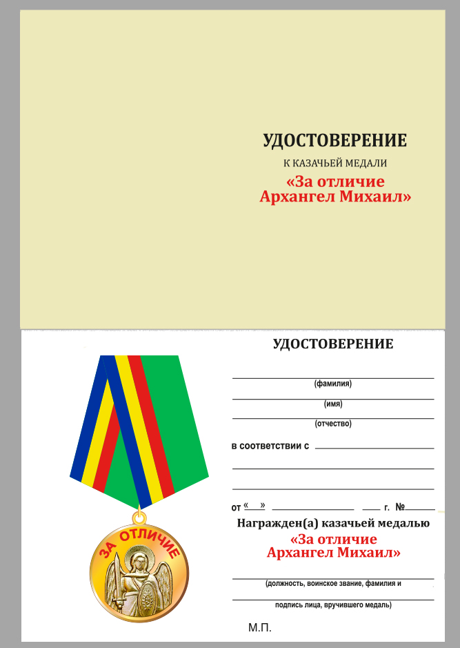 Казачья медаль За отличие Архангела Михаила - удостоверение