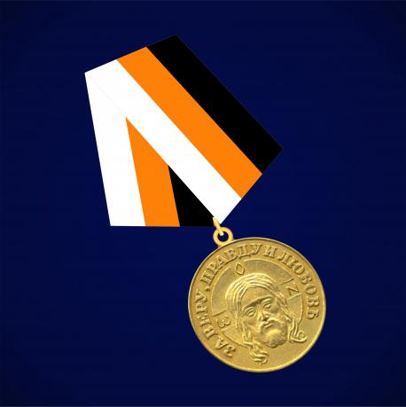 Казачья медаль «За веру, правду и любовь»