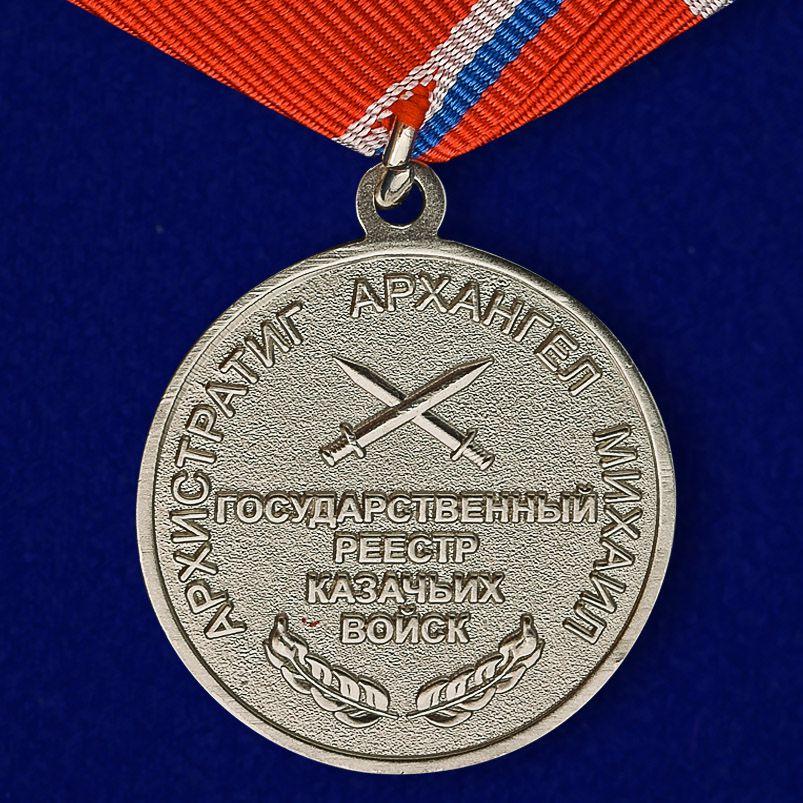 """Казачья медаль """"За заслуги""""-оборотная сторона"""