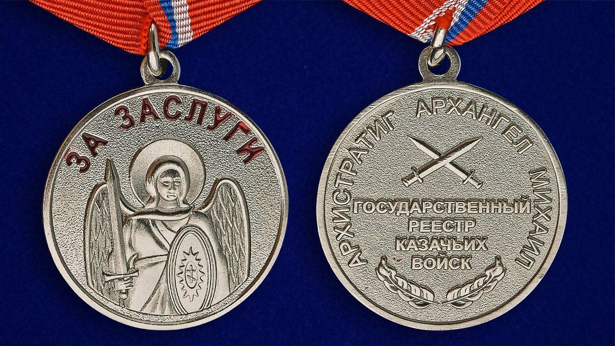 """Казачья медаль """"За заслуги""""-аверс и реверс"""