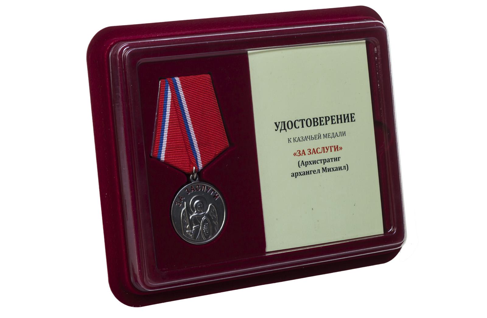 """Медаль """"За заслуги перед казачеством"""" купить оптом и в розницу"""