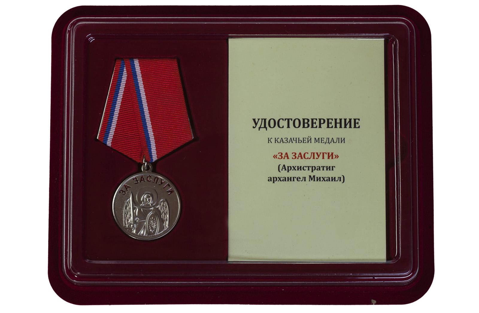 Медаль За заслуги перед казачеством