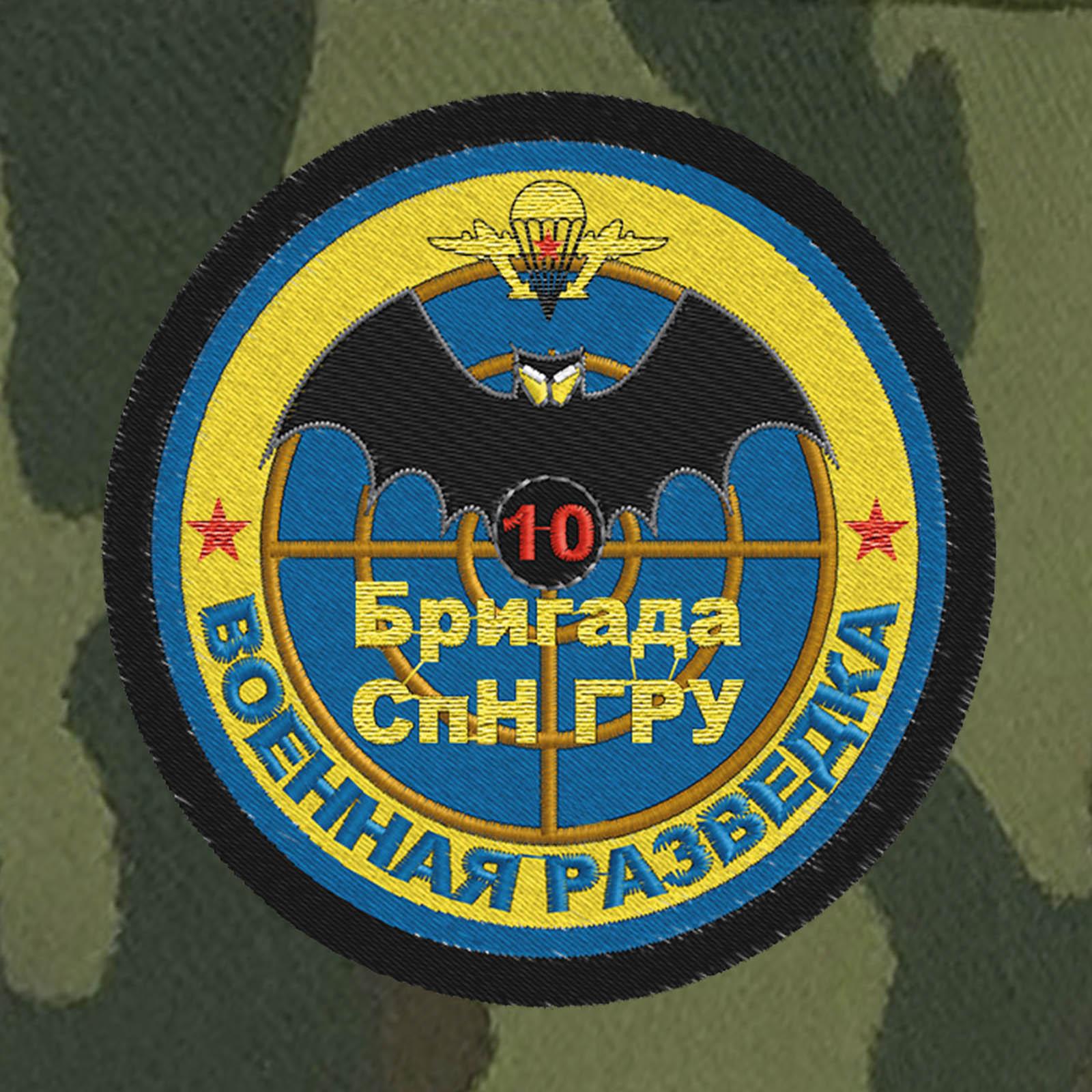Военная кепка с символикой 10-ой бригады Спецназа ГРУ